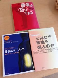 長谷川先生の本